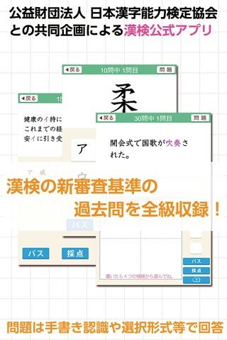 漢検スタートのスクリーンショット_1