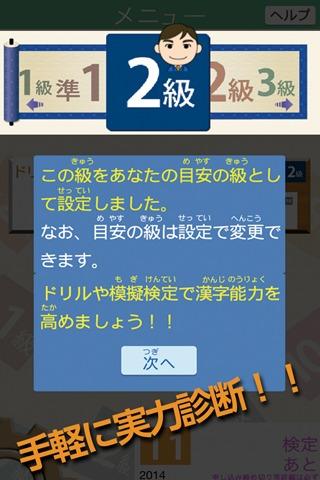 漢検スタートのスクリーンショット_2
