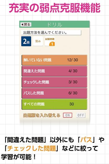 漢検スタートのスクリーンショット_5