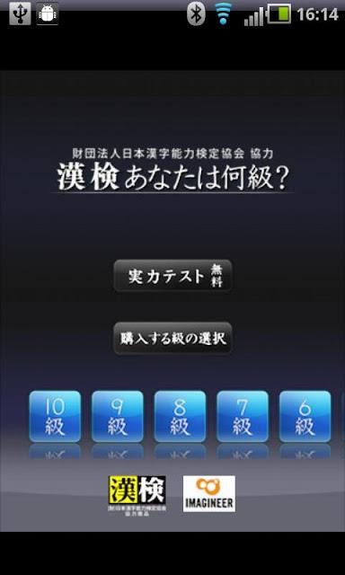 漢字能力検定 あなたは何級?のスクリーンショット_1