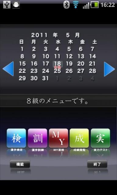 漢字能力検定 あなたは何級?のスクリーンショット_3