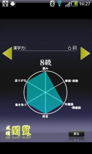 漢字能力検定 あなたは何級?のスクリーンショット_4