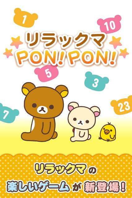 リラックマPON!PON!のスクリーンショット_1