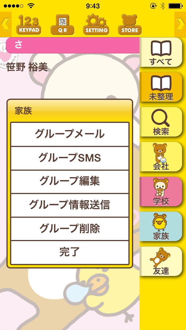 リラックマ電話帳 らくらく連絡先交換+のスクリーンショット_4