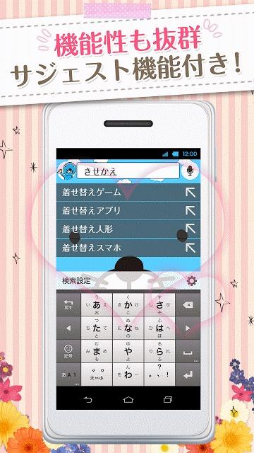 きせかえ検索『ぼのぼの』DRESSAPPSのスクリーンショット_4