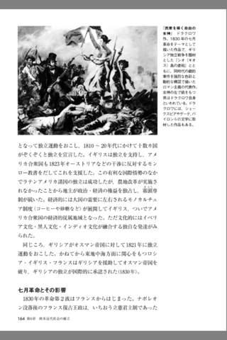 もういちど読む山川世界史のスクリーンショット_2