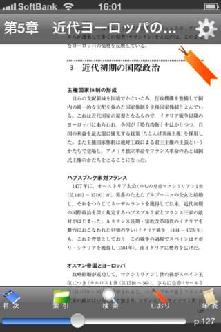 もういちど読む山川世界史のスクリーンショット_5