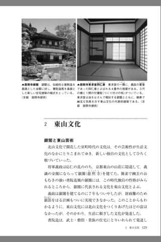 もういちど読む山川日本史のスクリーンショット_2