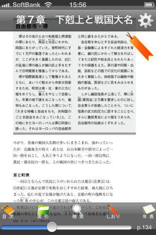 もういちど読む山川日本史のスクリーンショット_4