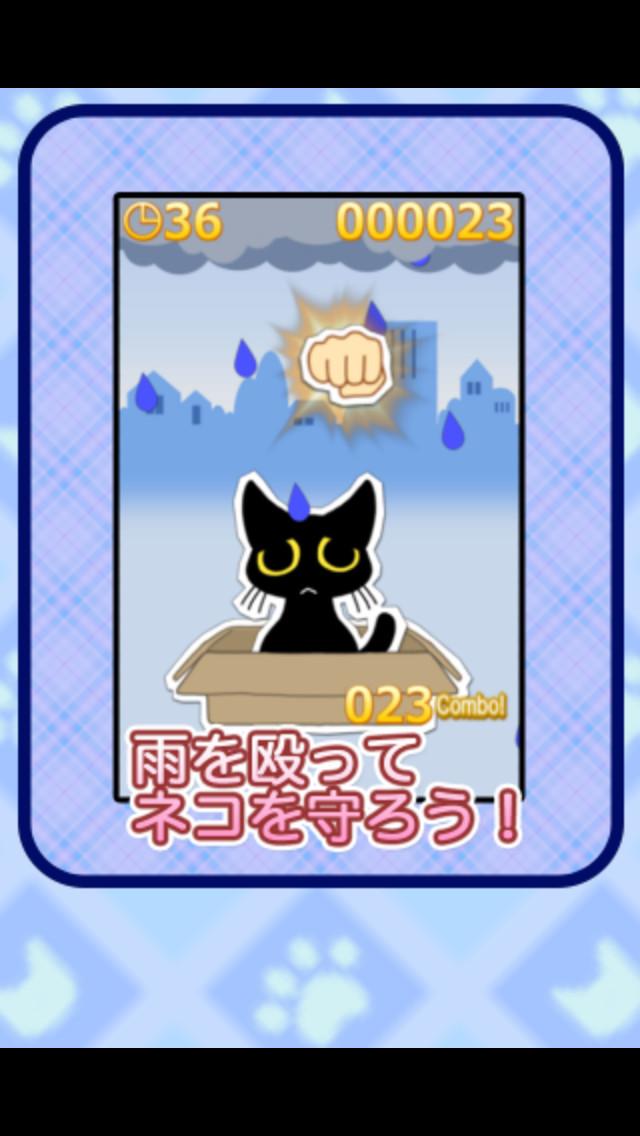 ネコ守り大作戦のスクリーンショット_3