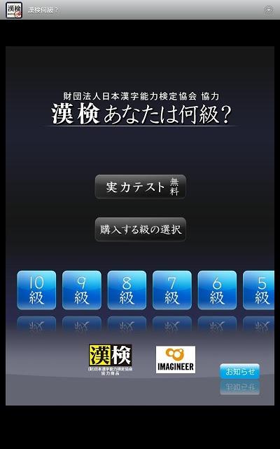 漢字能力検定 あなたは何級?Tabのスクリーンショット_1