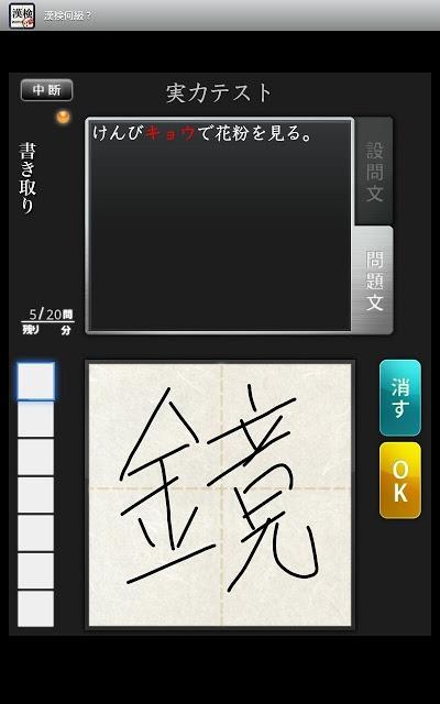 漢字能力検定 あなたは何級?Tabのスクリーンショット_2