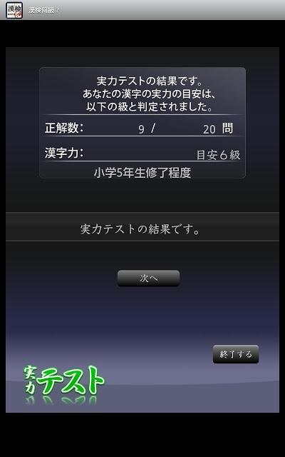 漢字能力検定 あなたは何級?Tabのスクリーンショット_3