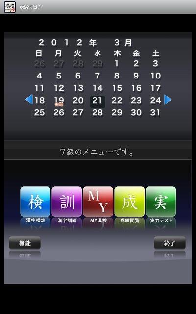 漢字能力検定 あなたは何級?Tabのスクリーンショット_4