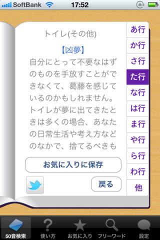 夢占い夢辞典のスクリーンショット_4