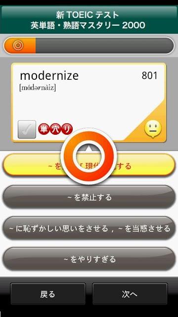 新TOEICテスト英単語・熟語マスタリー2000音声1aのスクリーンショット_1