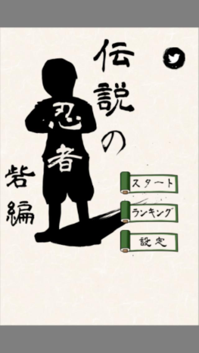 伝説の忍者〜砦編〜のスクリーンショット_1