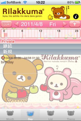 リラックマカレンダーのスクリーンショット_3