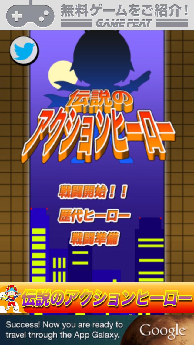 伝説のアクションヒーローのスクリーンショット_1