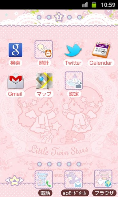 キキ&ララきせかえホーム(TS4)のスクリーンショット_2