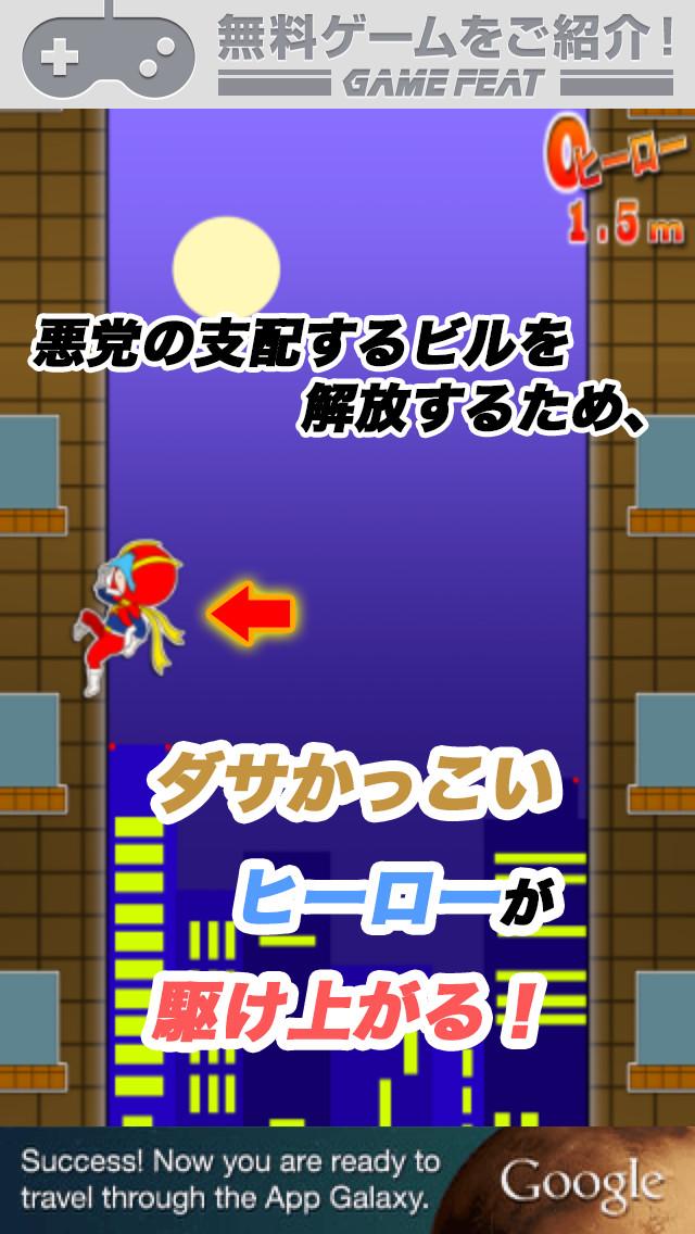 伝説のアクションヒーローのスクリーンショット_2