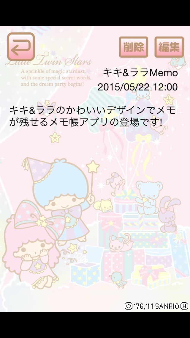 キキ&ララMemoのスクリーンショット_3