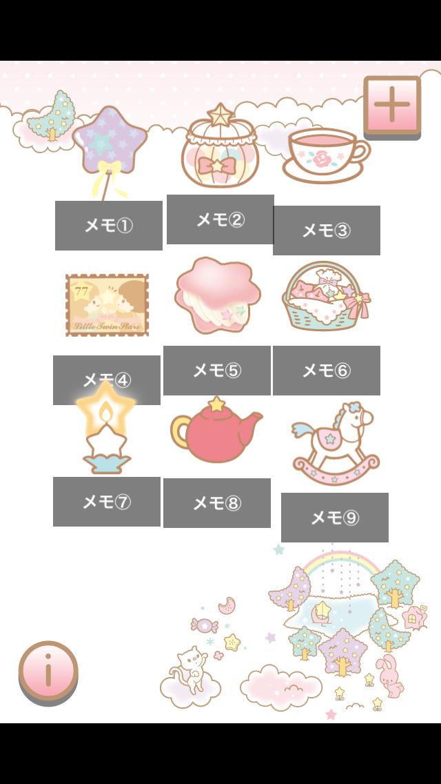 キキ&ララMemoのスクリーンショット_4