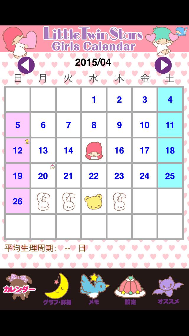 キキ&ララGirls Calendarのスクリーンショット_2