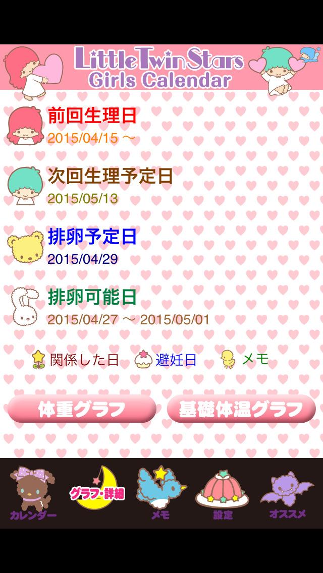 キキ&ララGirls Calendarのスクリーンショット_3
