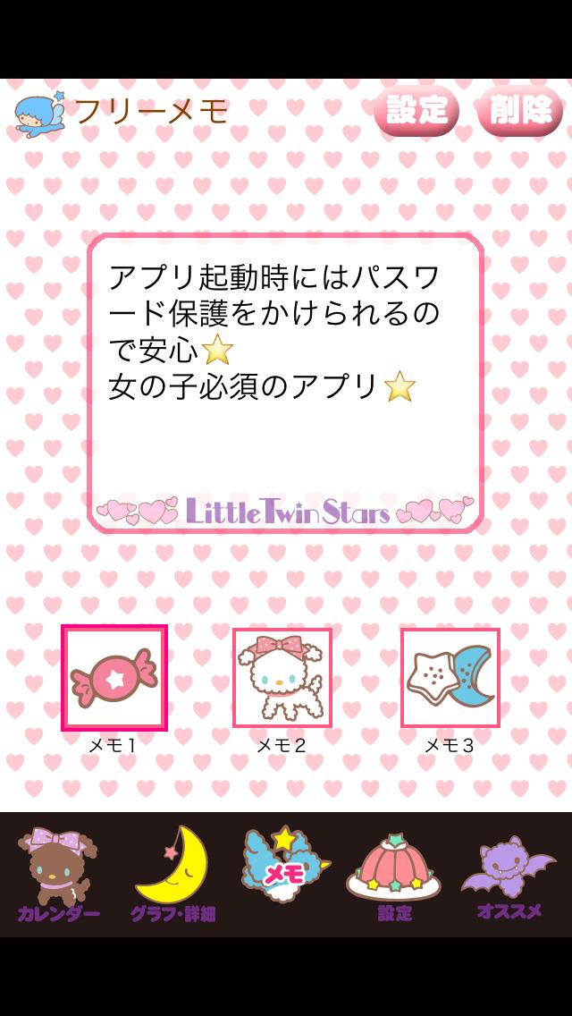 キキ&ララGirls Calendarのスクリーンショット_4