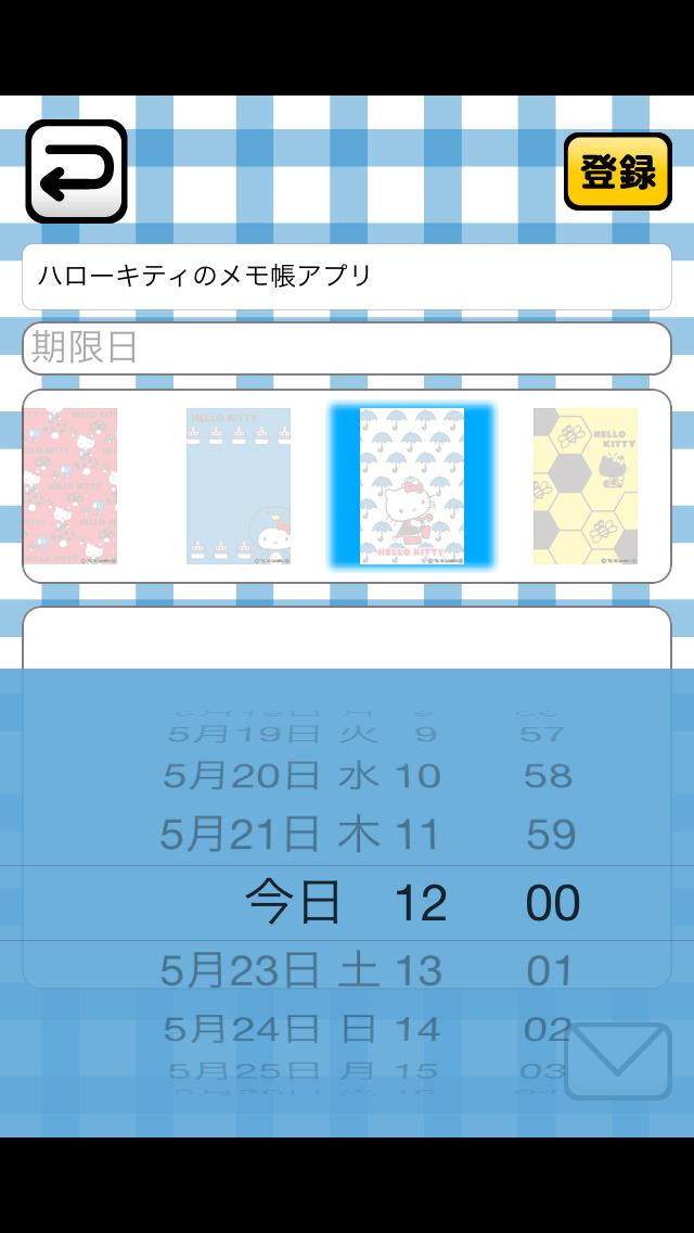 ハローキティMemoのスクリーンショット_2