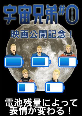 宇宙兄弟 電池ウィジェット(南波日々人)のスクリーンショット_2