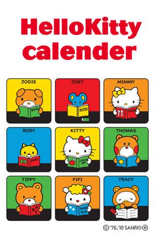 ハローキティカレンダーのスクリーンショット_1
