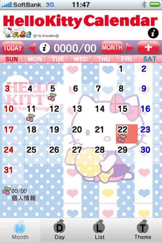 ハローキティカレンダーのスクリーンショット_2
