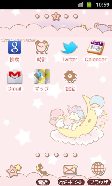 キキ&ララきせかえホーム(TS38)のスクリーンショット_2