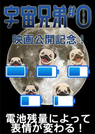 宇宙兄弟 電池ウィジェット(アポ)のスクリーンショット_2