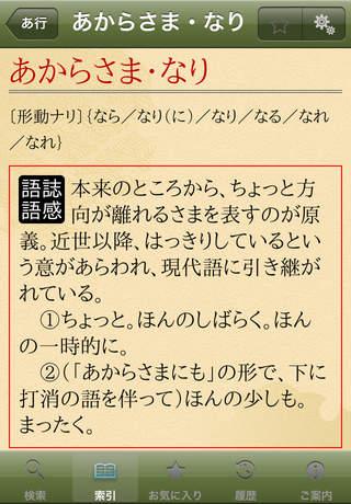 角川全訳古語辞典のスクリーンショット_1