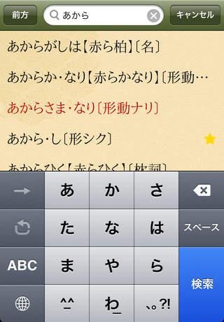 角川全訳古語辞典のスクリーンショット_2