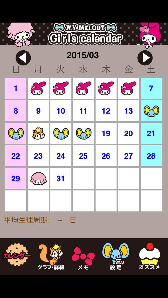 マイメロディGirls Calendarのスクリーンショット_2