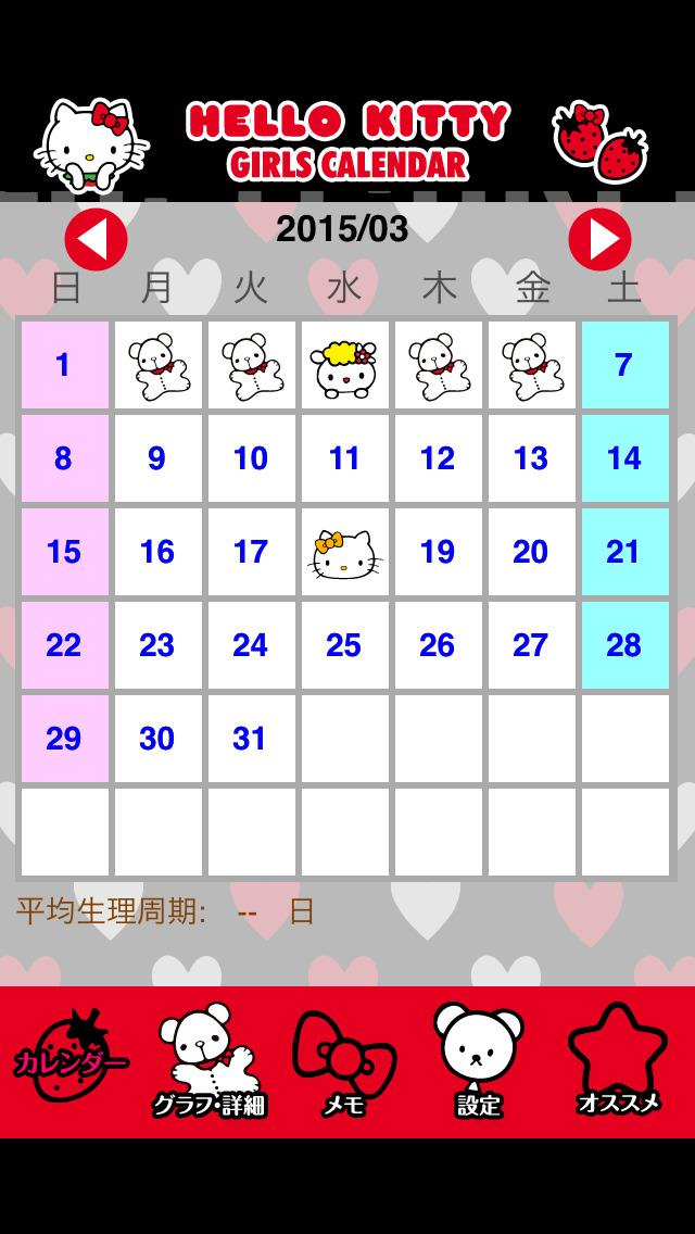 ハローキティGirls Calendarのスクリーンショット_2