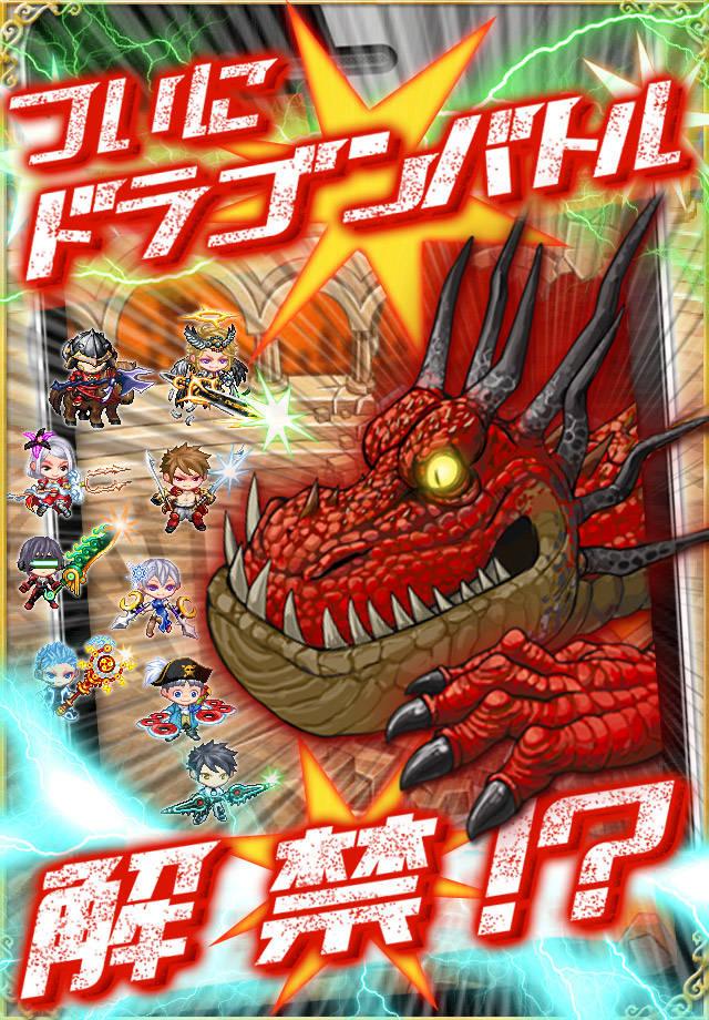ドラゴンリーグXのスクリーンショット_2