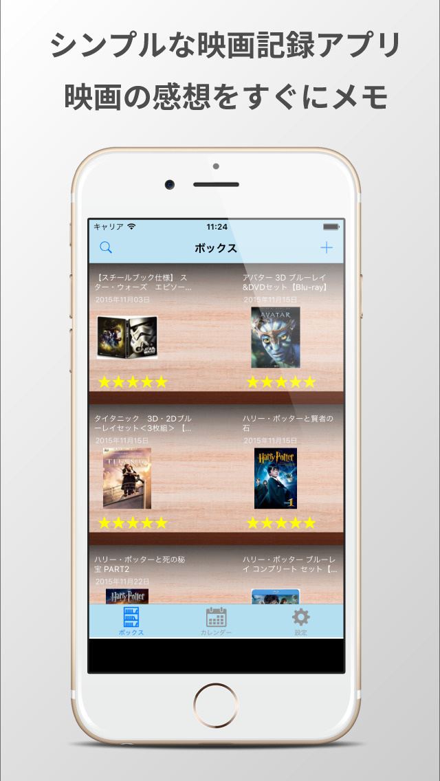 シンプル映画記録 -無料で映画メモ、記録が出来るアプリ-のスクリーンショット_1