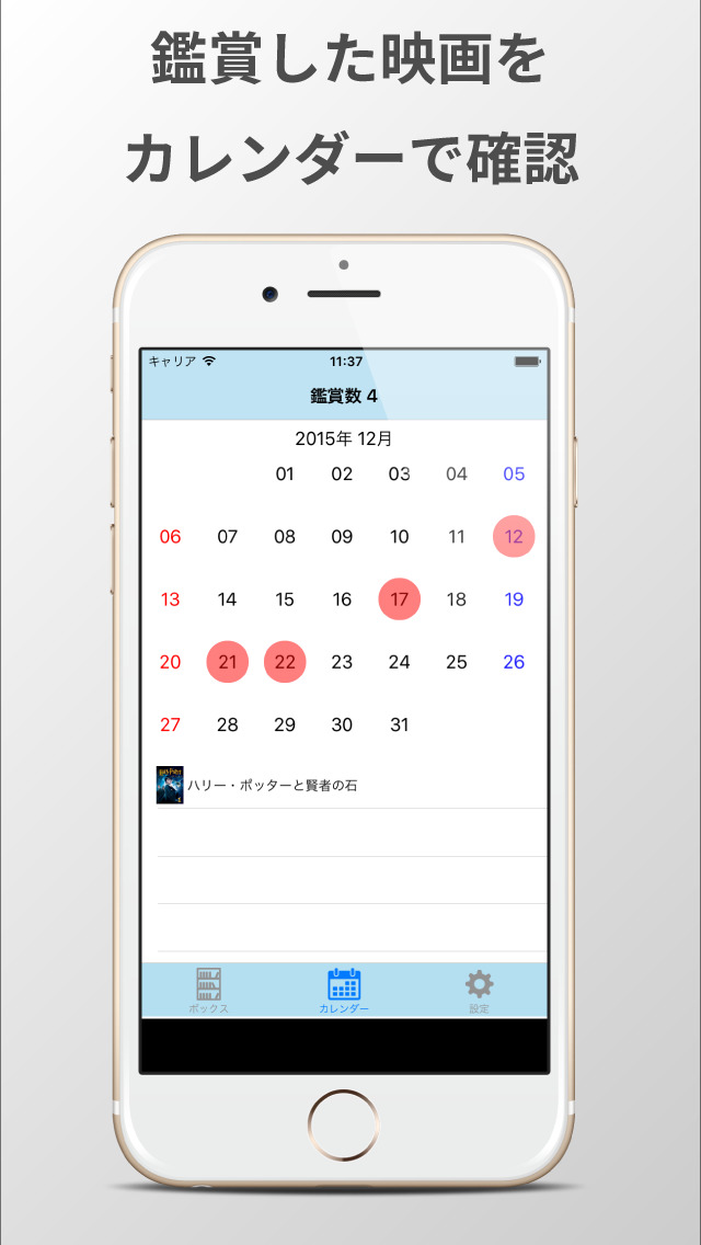 シンプル映画記録 -無料で映画メモ、記録が出来るアプリ-のスクリーンショット_2