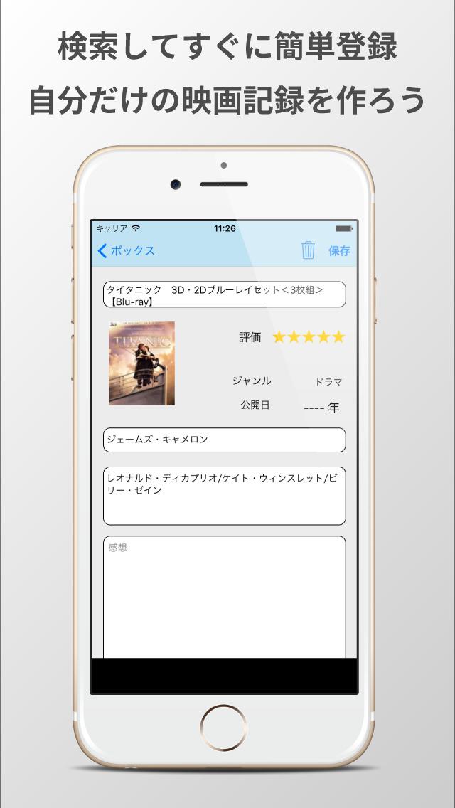 シンプル映画記録 -無料で映画メモ、記録が出来るアプリ-のスクリーンショット_3
