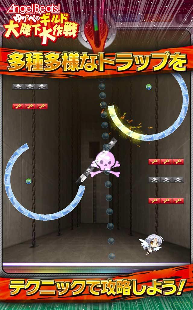 Angel Beats! ゆりっぺのギルド大降下大作戦のスクリーンショット_5