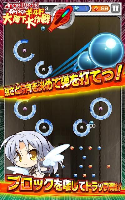 Angel Beats! ゆりっぺのギルド大降下大作戦のスクリーンショット_2