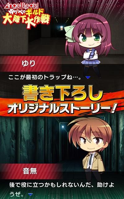 Angel Beats! ゆりっぺのギルド大降下大作戦のスクリーンショット_4