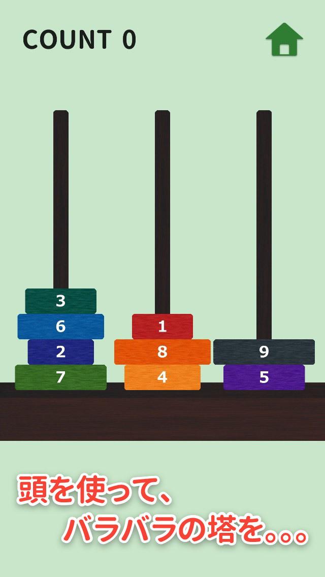 ハノイの塔 - オンライン脳トレパズルゲーム -のスクリーンショット_1