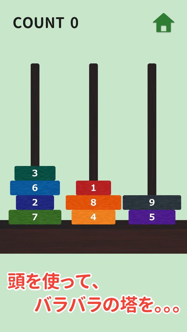 ハノイの塔-オンライン脳トレゲームのスクリーンショット_1