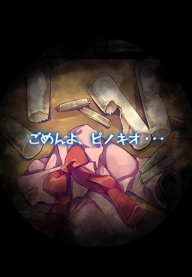 ピノキオの冒険のスクリーンショット_1